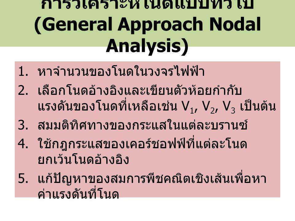 การวิเคราะห์โนดแบบทั่วไป (General Approach Nodal Analysis)