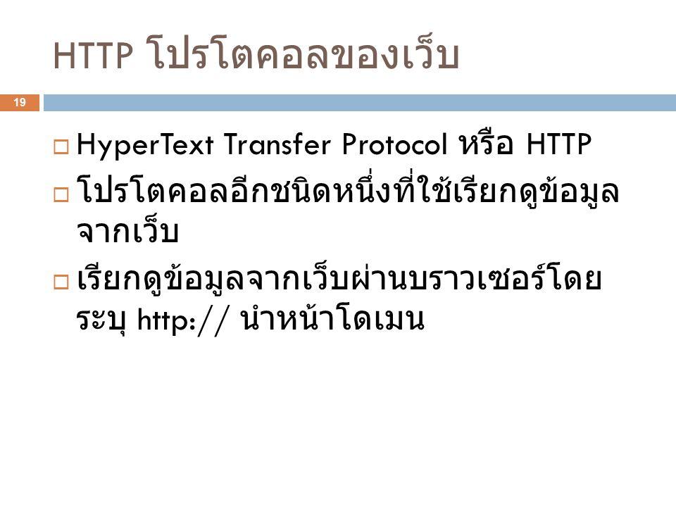 HTTP โปรโตคอลของเว็บ HyperText Transfer Protocol หรือ HTTP
