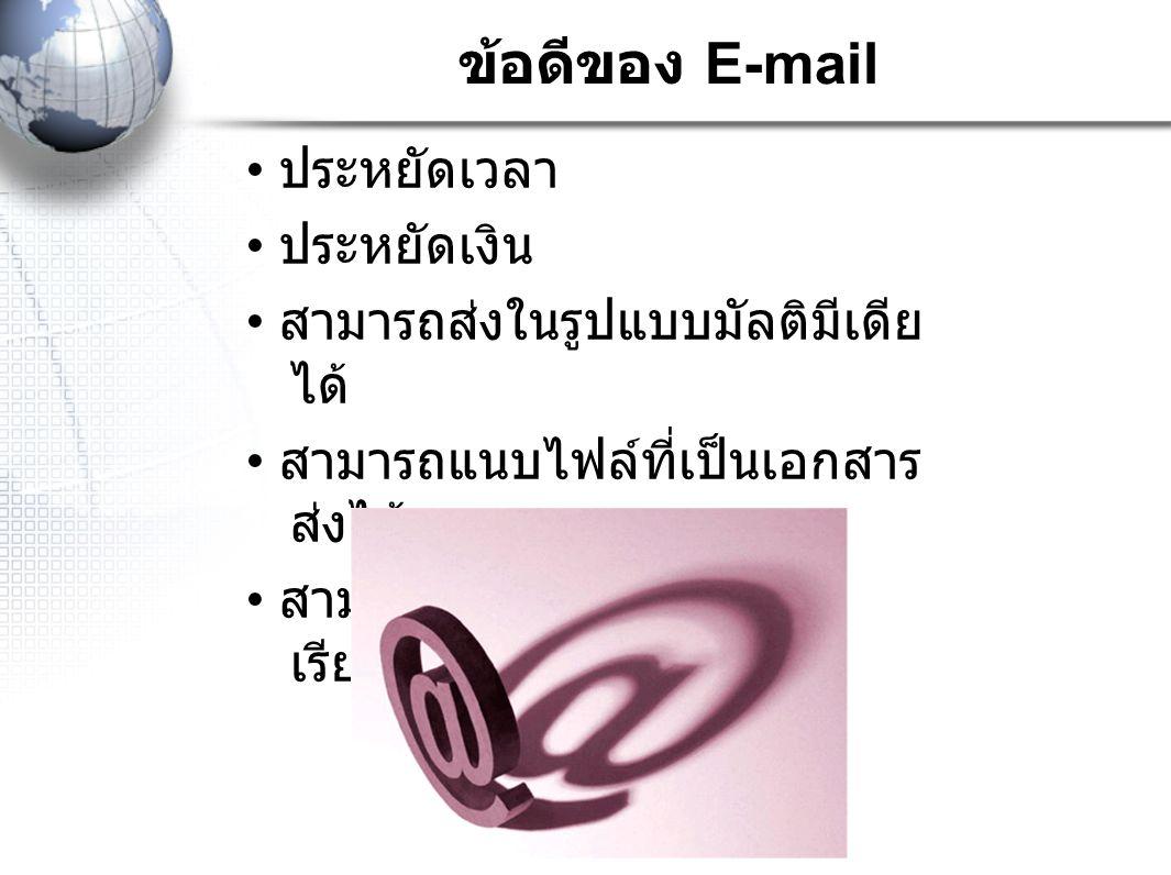 ข้อดีของ E-mail