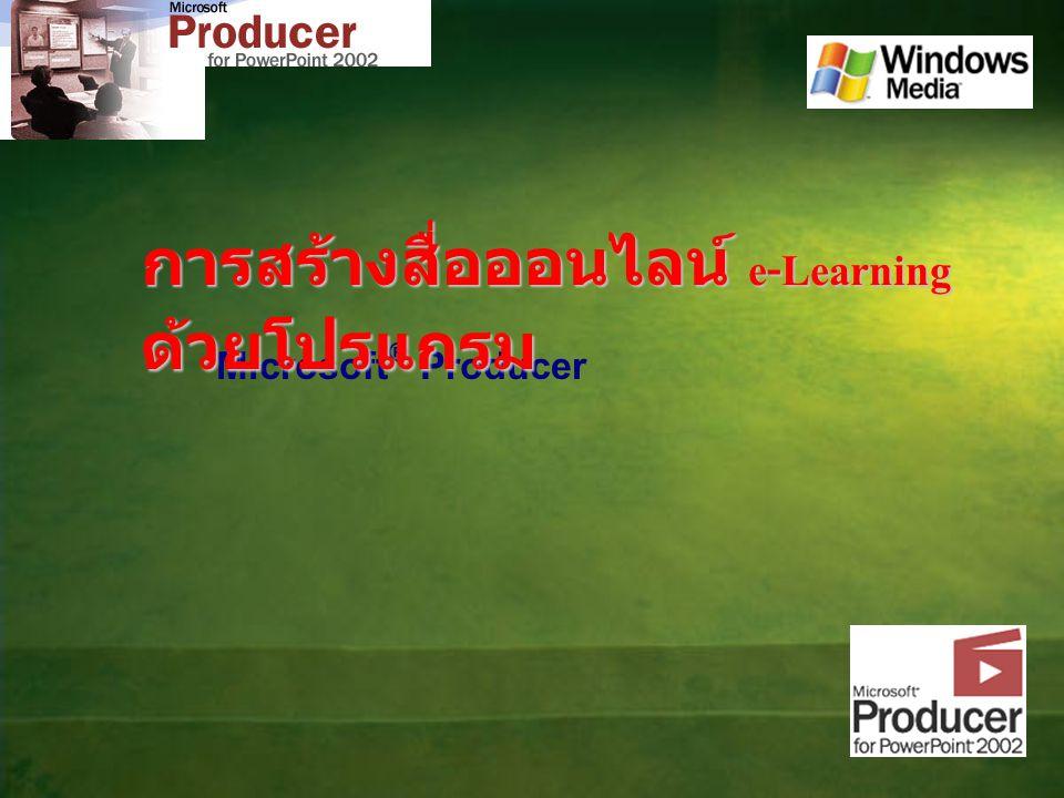 การสร้างสื่อออนไลน์ e-Learning ด้วยโปรแกรม