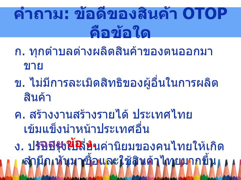 คำถาม: ข้อดีของสินค้า OTOP คือข้อใด