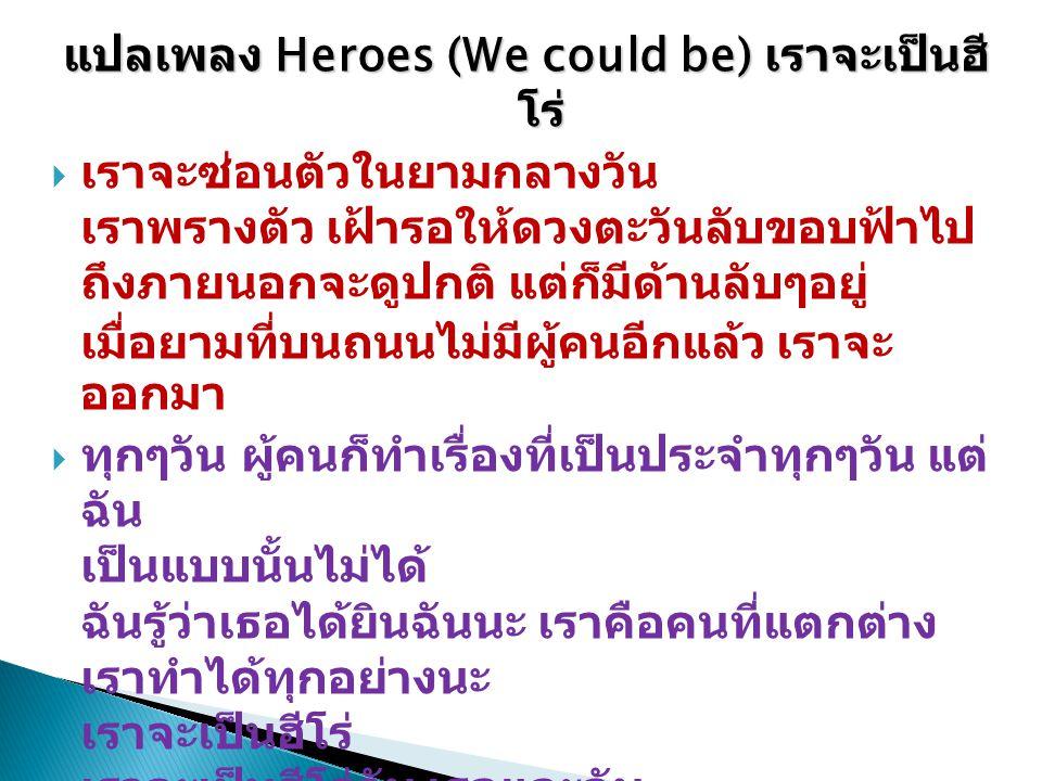 แปลเพลง Heroes (We could be) เราจะเป็นฮีโร่