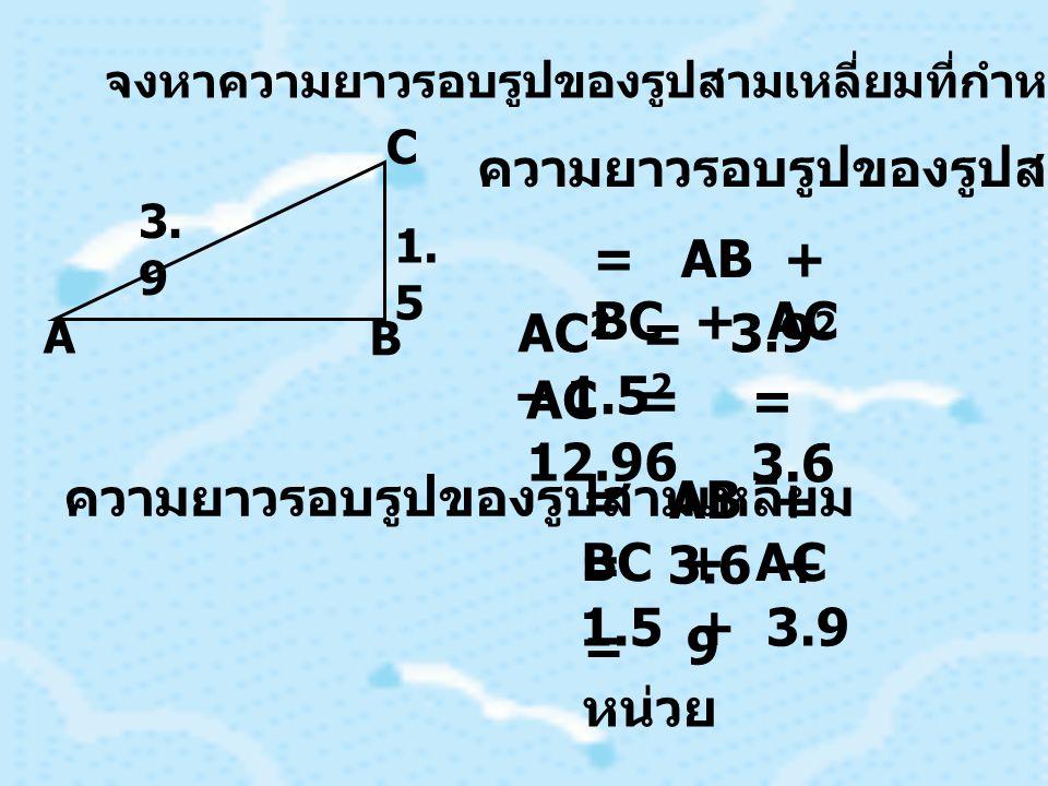 ความยาวรอบรูปของรูปสามเหลี่ยม