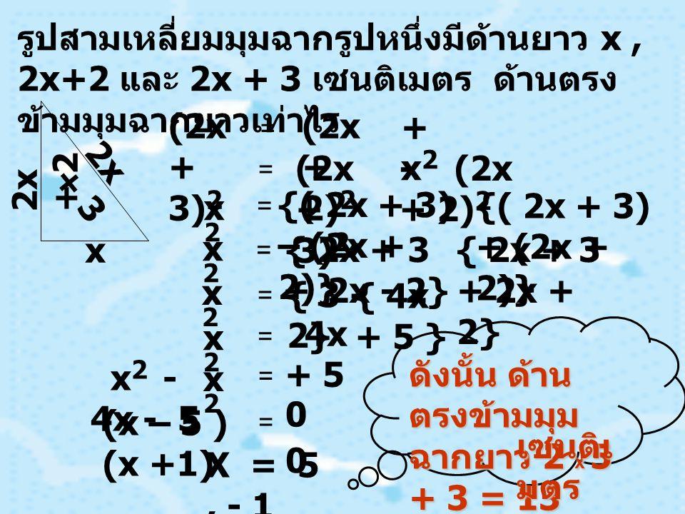 ดังนั้น ด้านตรงข้ามมุมฉากยาว 2 x 5 + 3 = 13