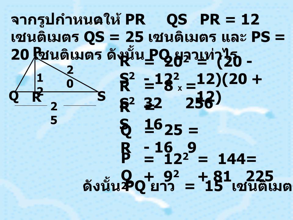 ดังนั้น PQ ยาว = 15 เซนติเมตร