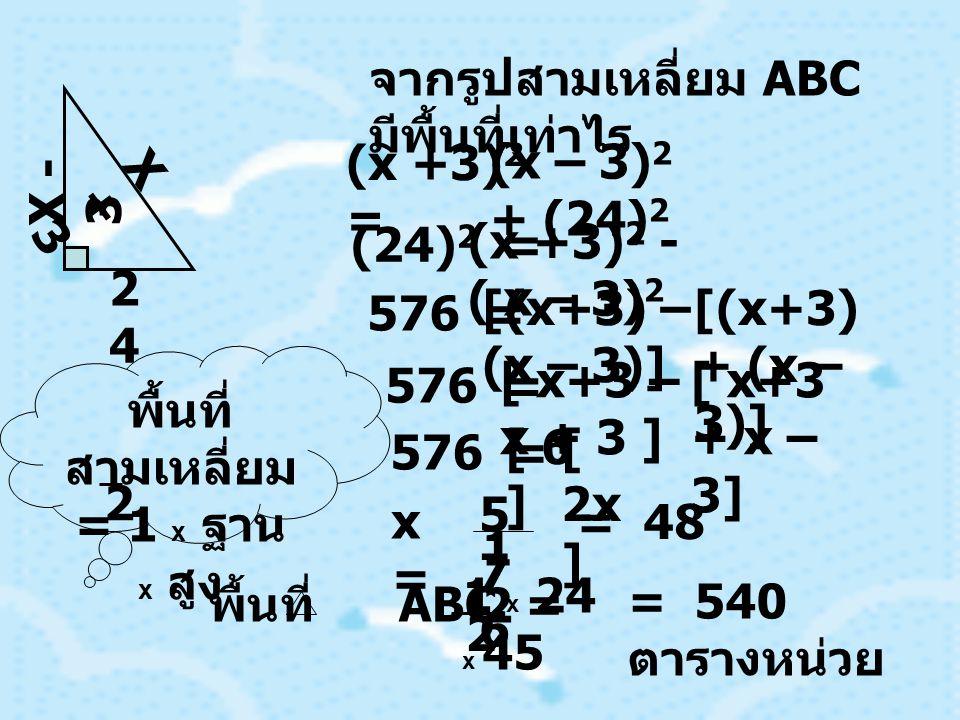 จากรูปสามเหลี่ยม ABC มีพื้นที่เท่าไร