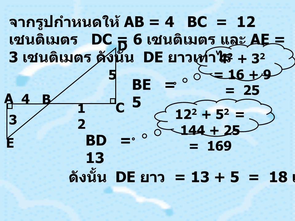 ดังนั้น DE ยาว = 13 + 5 = 18 เซนติเมตร