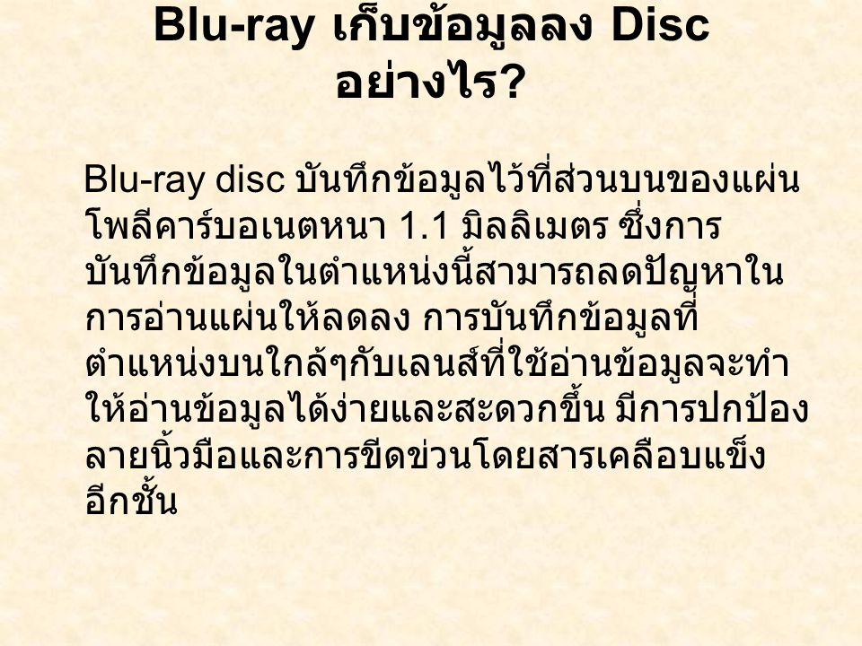Blu-ray เก็บข้อมูลลง Disc อย่างไร