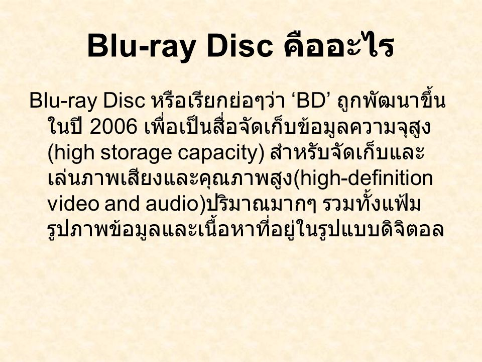 Blu-ray Disc คืออะไร