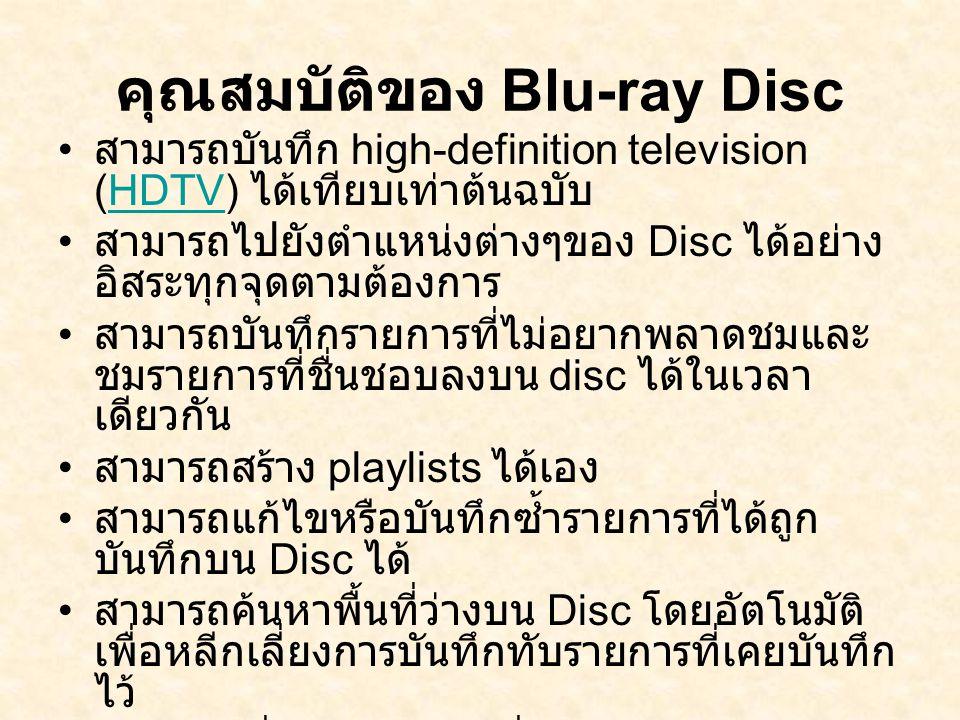 คุณสมบัติของ Blu-ray Disc