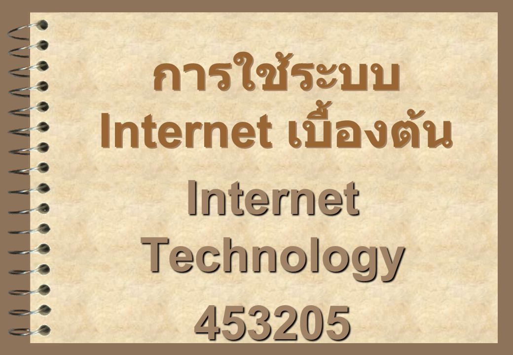การใช้ระบบ Internet เบื้องต้น