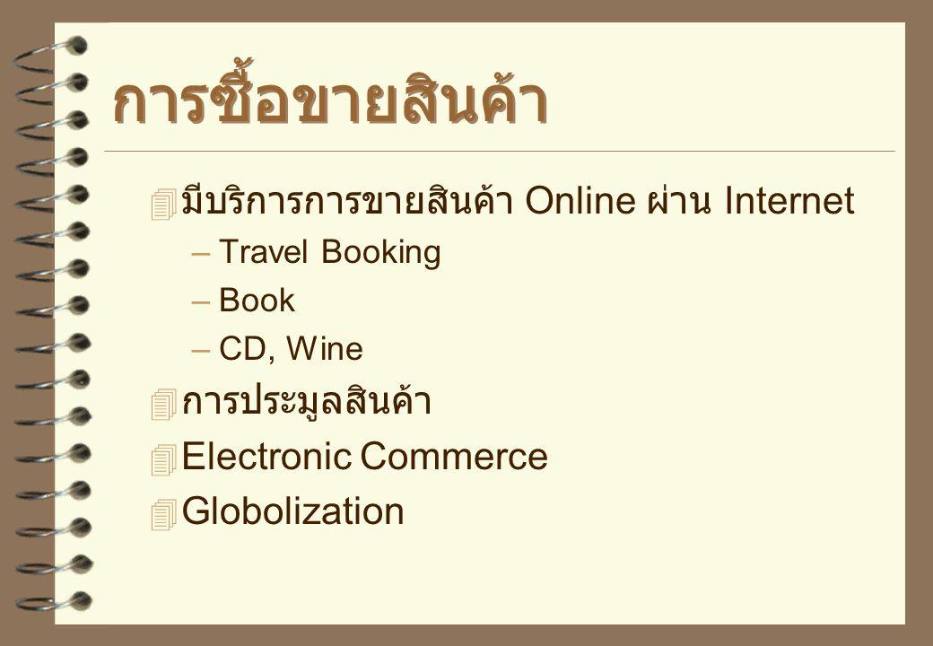 การซื้อขายสินค้า มีบริการการขายสินค้า Online ผ่าน Internet