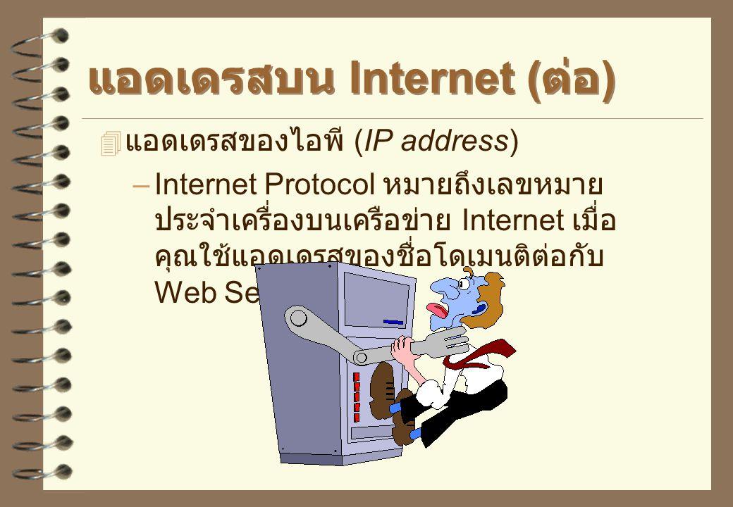 แอดเดรสบน Internet (ต่อ)