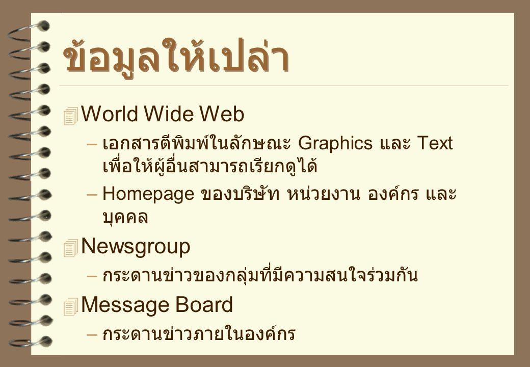 ข้อมูลให้เปล่า World Wide Web Newsgroup Message Board