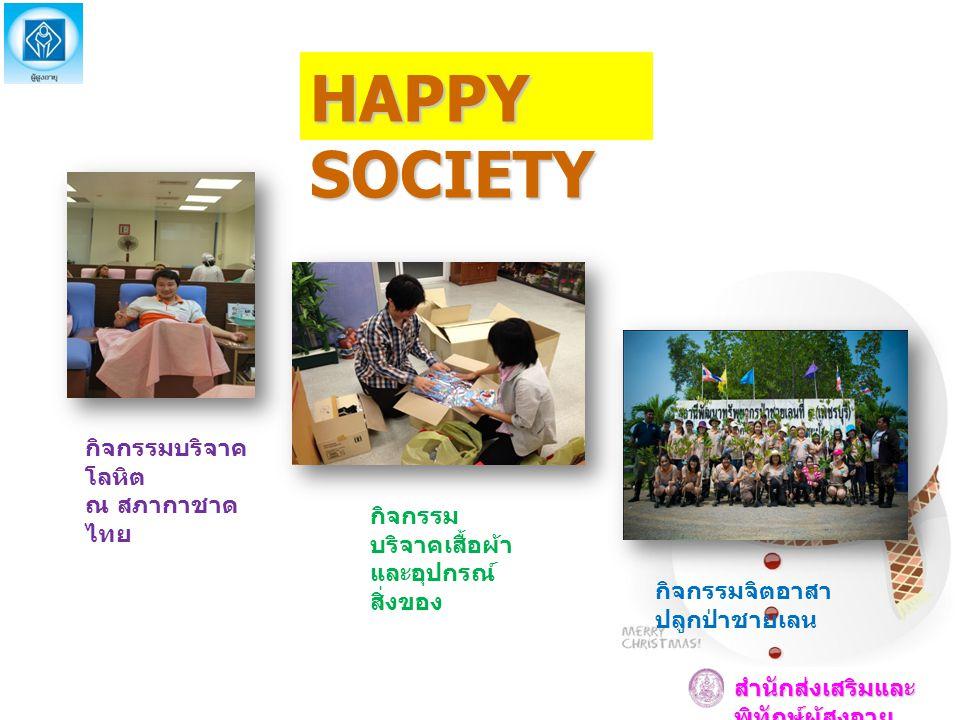 HAPPY SOCIETY กิจกรรมบริจาคโลหิต ณ สภากาชาดไทย