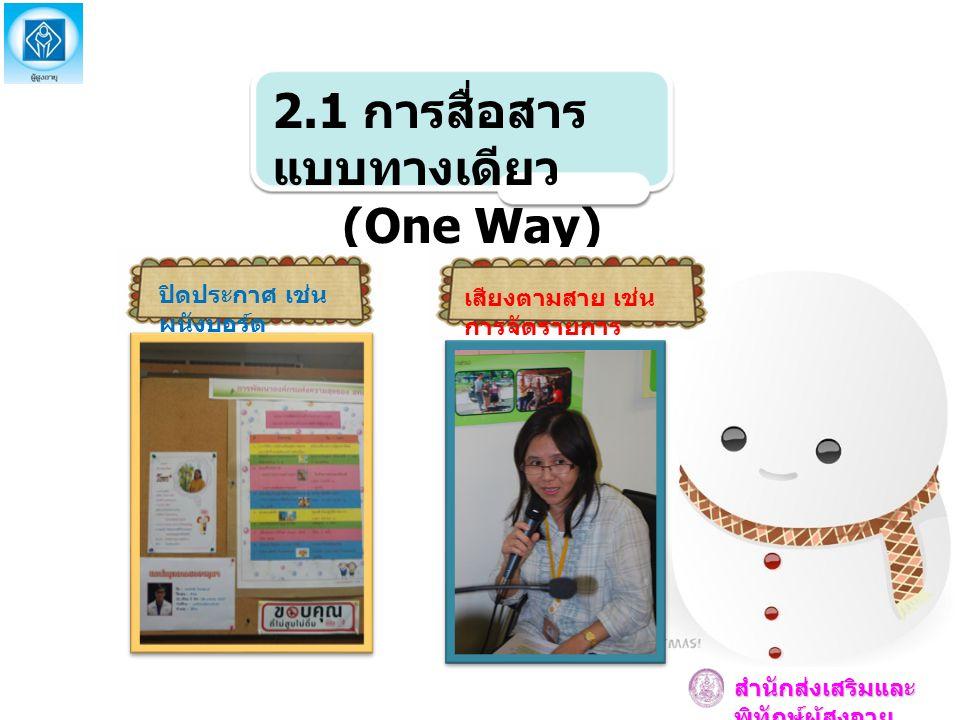 2.1 การสื่อสารแบบทางเดียว (One Way)