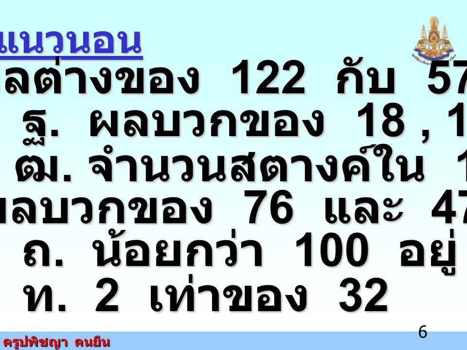 ฏ. ผลต่างของ 122 กับ 57 ด. ผลบวกของ 76 และ 47