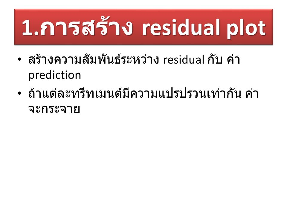 1.การสร้าง residual plot