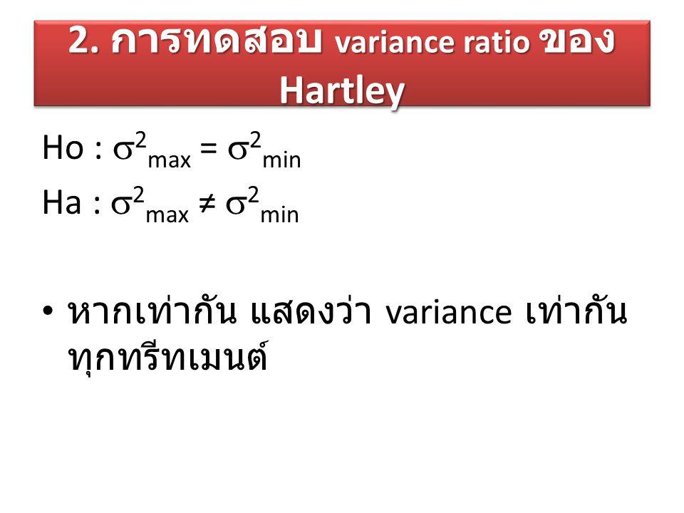 2. การทดสอบ variance ratio ของ Hartley