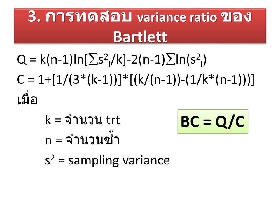 3. การทดสอบ variance ratio ของ Bartlett