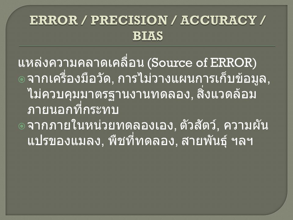 ERROR / PRECISION / ACCURACY / BIAS