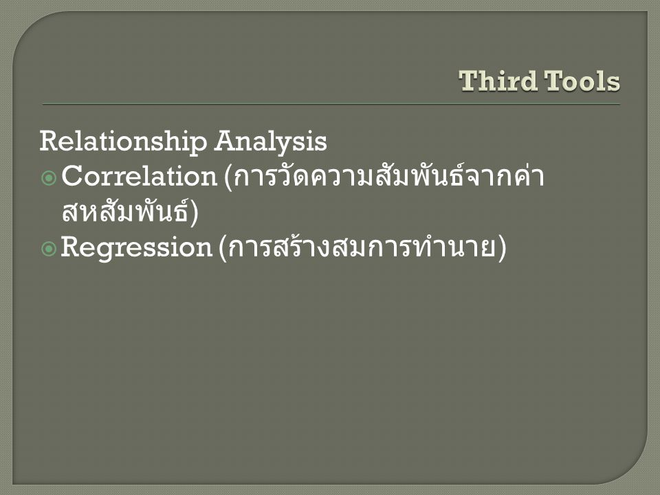 Third Tools Relationship Analysis.