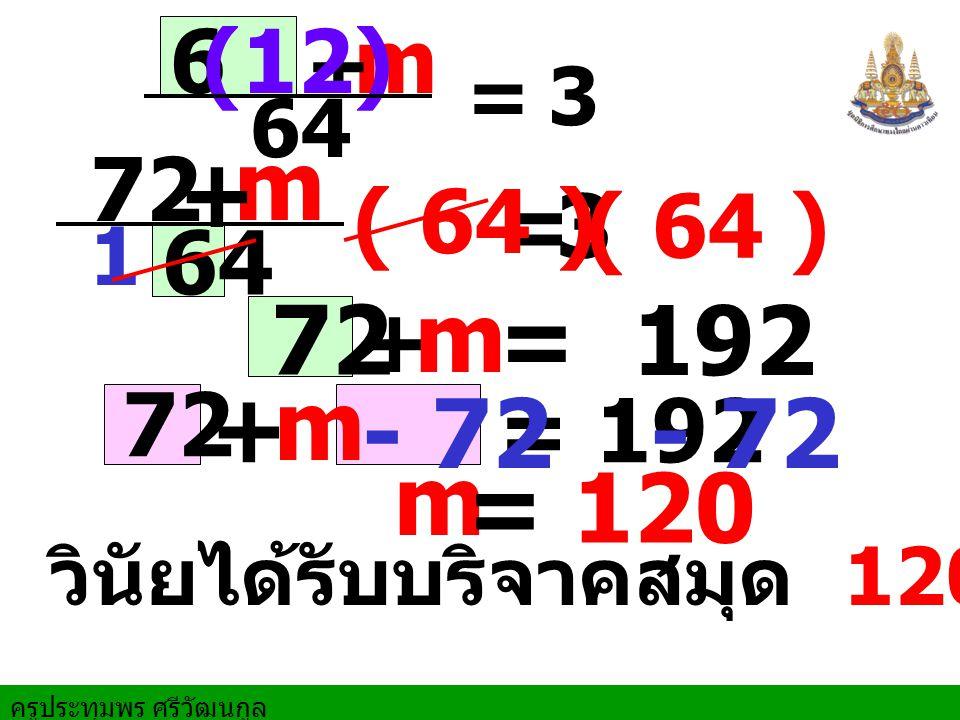 m + 6. 64. = (12) 3. m. 72. + ( 64 ) = 3. ( 64 ) 1. 64. 72. m. + = 192. 72. + m.