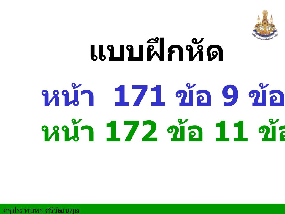 แบบฝึกหัด หน้า 171 ข้อ 9 ข้อ 10 หน้า 172 ข้อ 11 ข้อ 15