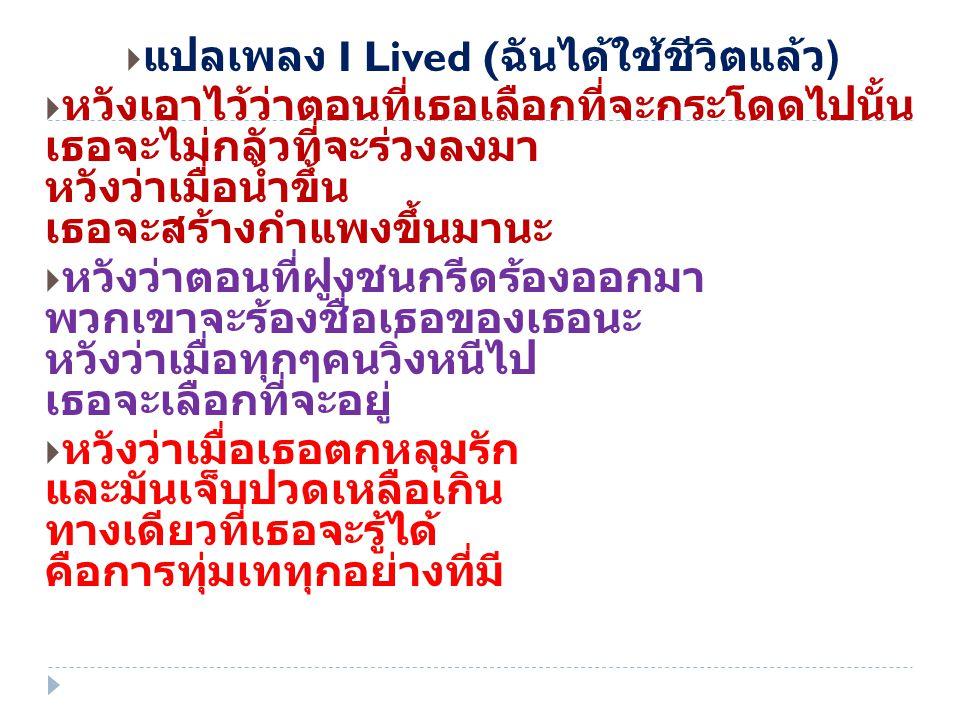 แปลเพลง I Lived (ฉันได้ใช้ชีวิตแล้ว)