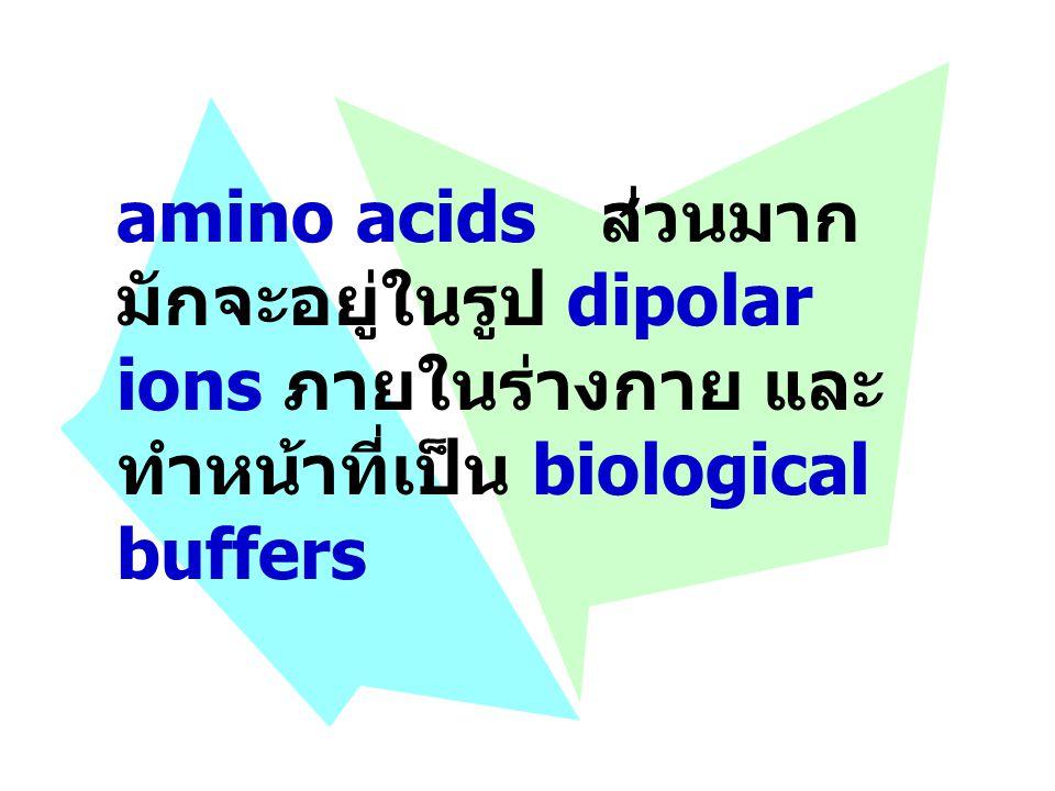 amino acids ส่วนมากมักจะอยู่ในรูป dipolar ions ภายในร่างกาย และทำหน้าที่เป็น biological buffers