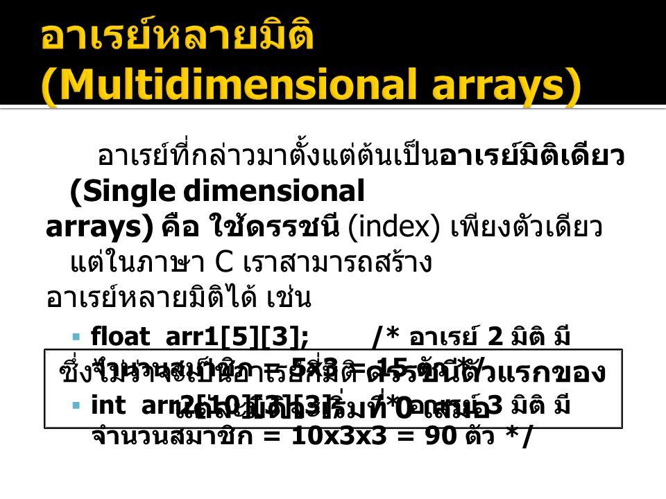 อาเรย์หลายมิติ (Multidimensional arrays)