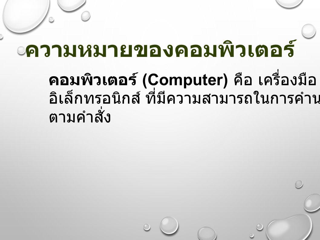 ความหมายของคอมพิวเตอร์