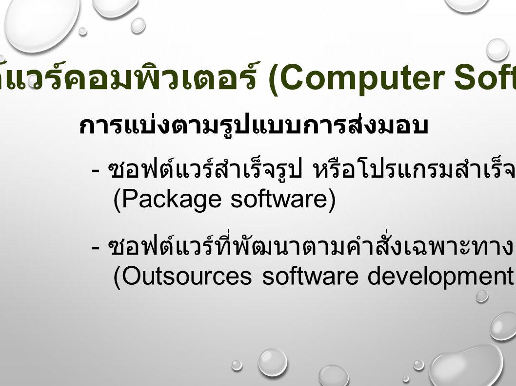 ซอฟต์แวร์คอมพิวเตอร์ (Computer Software)