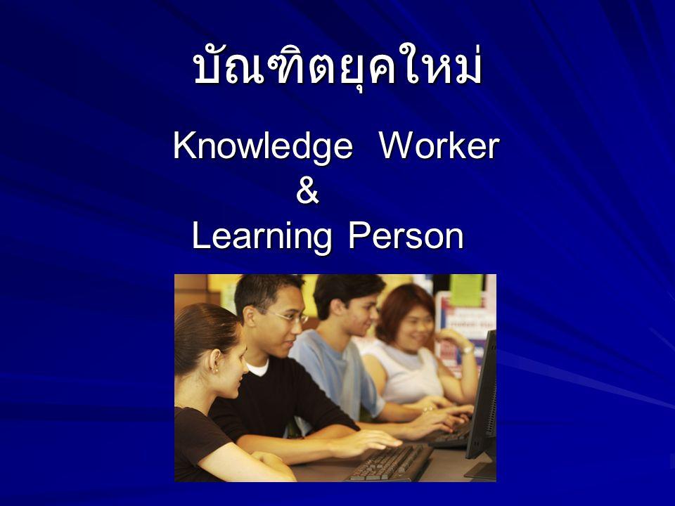 บัณฑิตยุคใหม่ Knowledge Worker & Learning Person