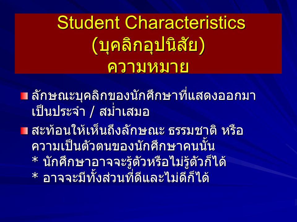 Student Characteristics (บุคลิกอุปนิสัย) ความหมาย