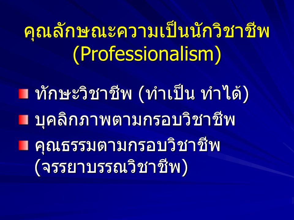 คุณลักษณะความเป็นนักวิชาชีพ (Professionalism)
