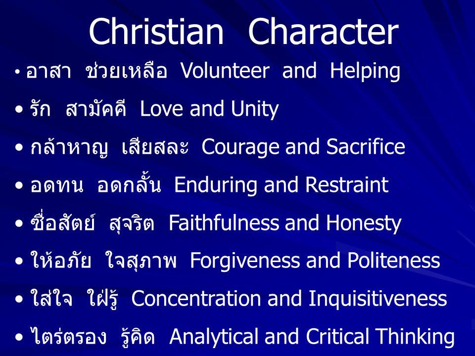 Christian Character รัก สามัคคี Love and Unity