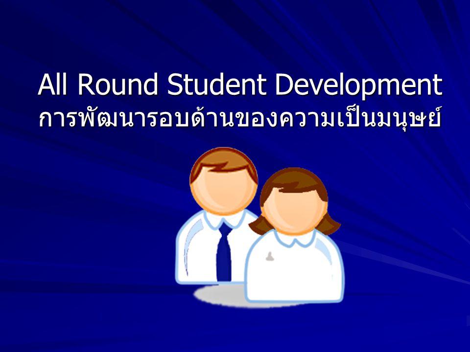 All Round Student Development การพัฒนารอบด้านของความเป็นมนุษย์