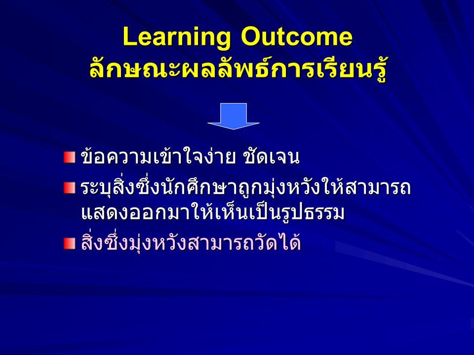 Learning Outcome ลักษณะผลลัพธ์การเรียนรู้