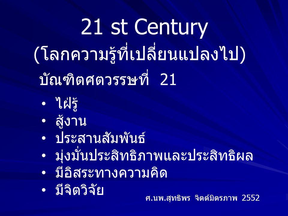 21 st Century (โลกความรู้ที่เปลี่ยนแปลงไป)