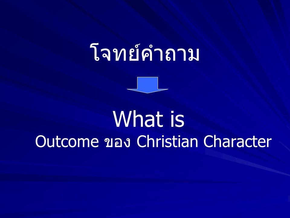 โจทย์คำถาม What is Outcome ของ Christian Character