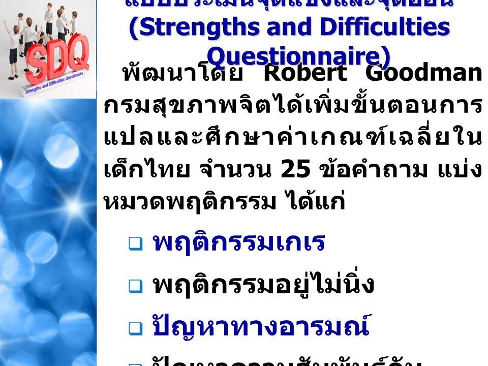 แบบประเมินจุดแข็งและจุดอ่อน (Strengths and Difficulties Questionnaire)
