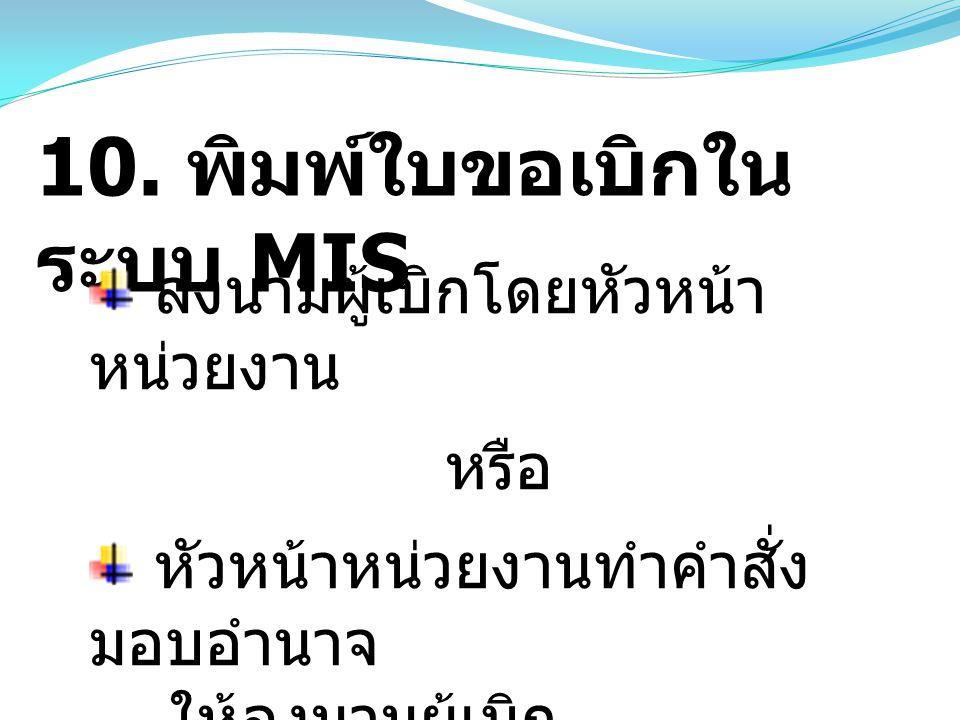 10. พิมพ์ใบขอเบิกในระบบ MIS