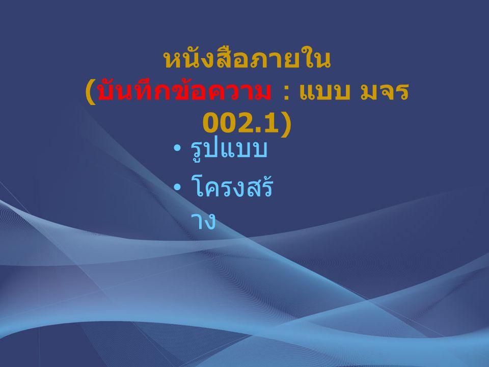 หนังสือภายใน (บันทึกข้อความ : แบบ มจร 002.1)