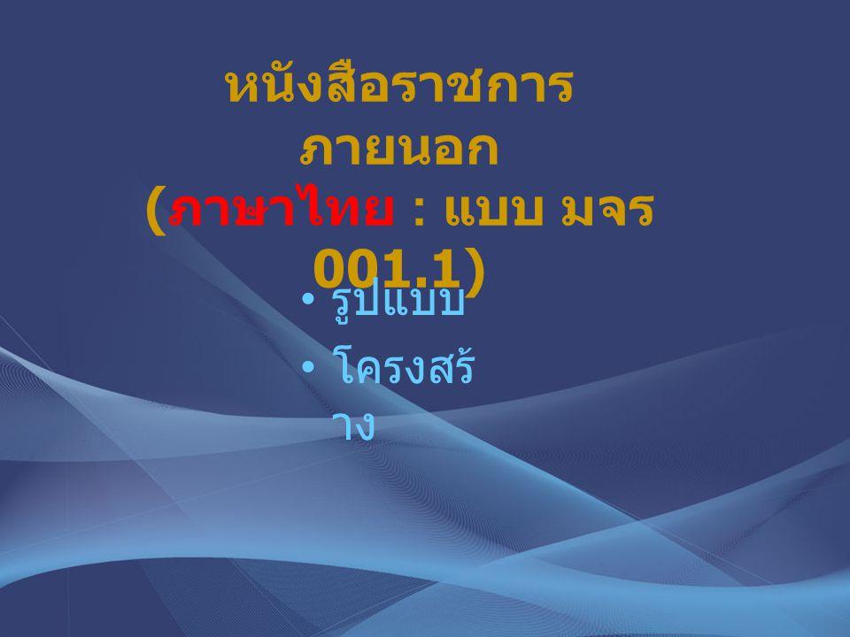 หนังสือราชการภายนอก (ภาษาไทย : แบบ มจร 001.1)