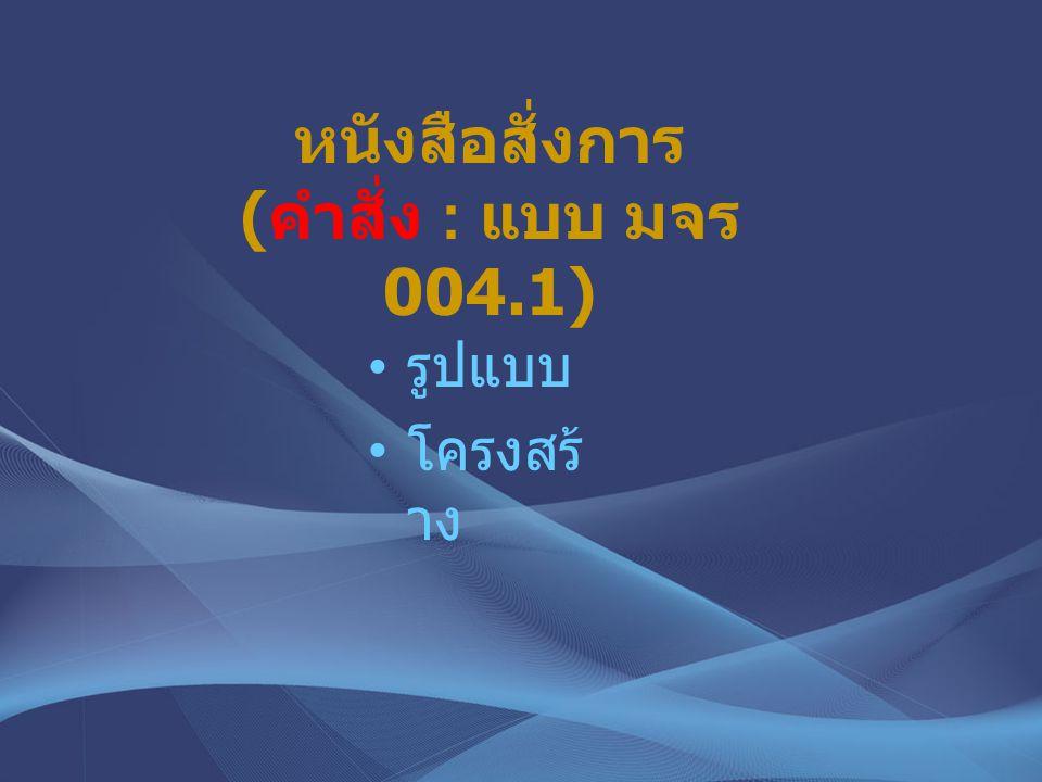 หนังสือสั่งการ (คำสั่ง : แบบ มจร 004.1)