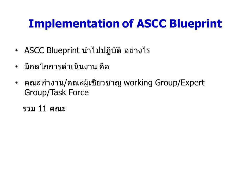Implementation of ASCC Blueprint