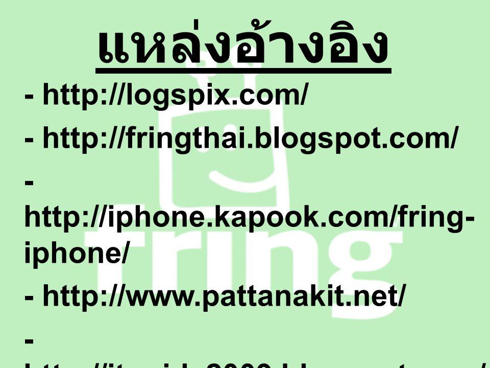 แหล่งอ้างอิง - http://fringthai.blogspot.com/