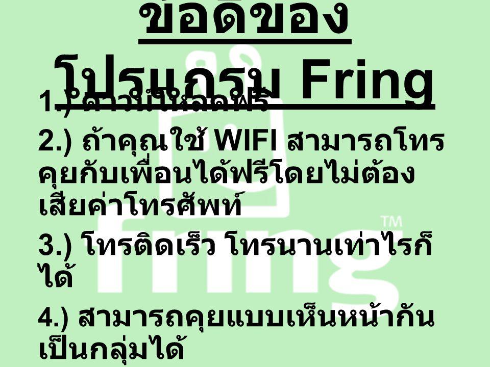 ข้อดีของโปรแกรม Fring
