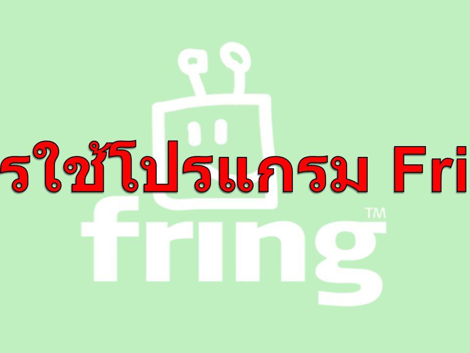 การใช้โปรแกรม Fring
